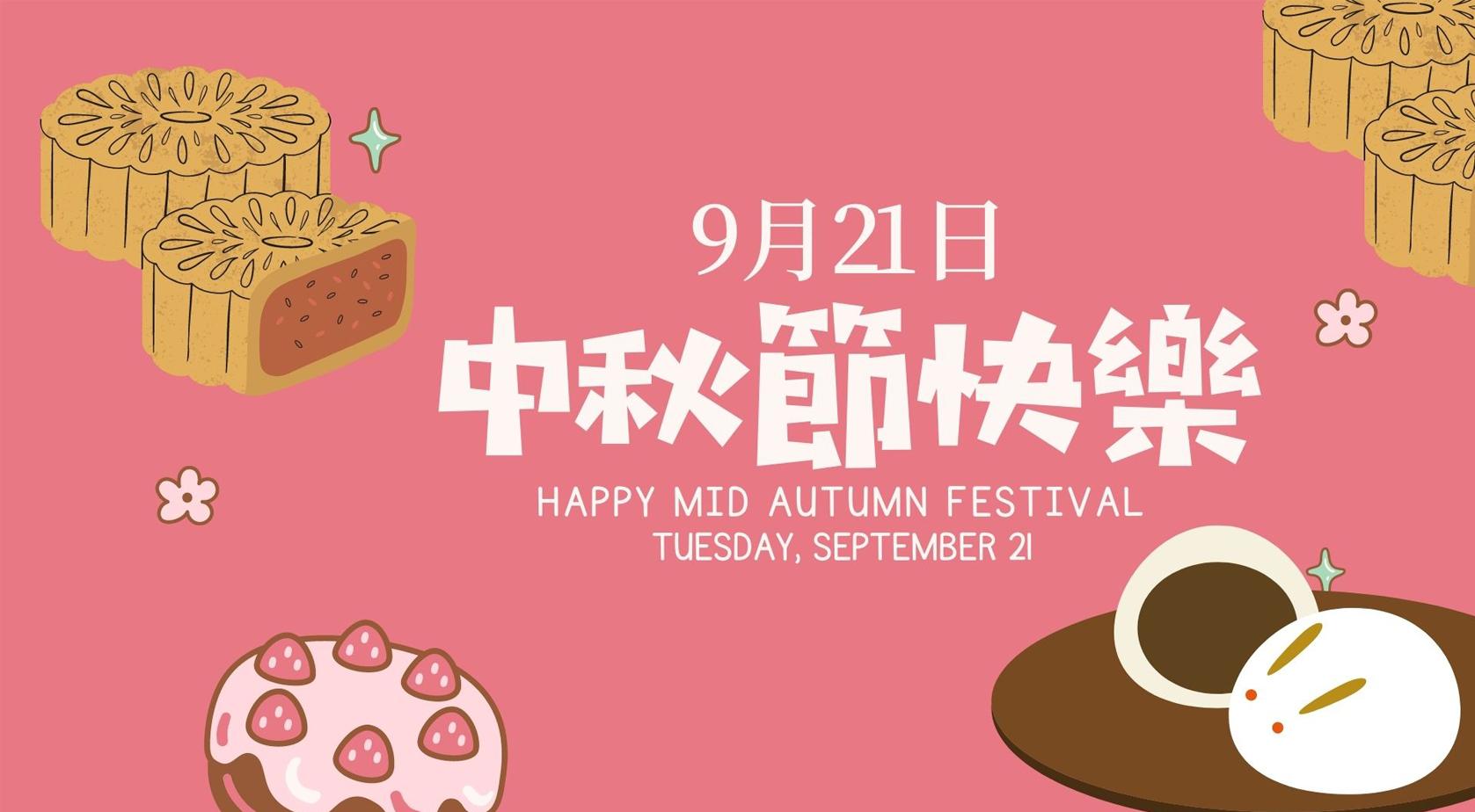 Mid Autumn Festival 2021 copy